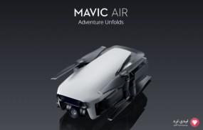 معرفی محصول جدید کمپانی DJI، ماویک ایر Mavic Air