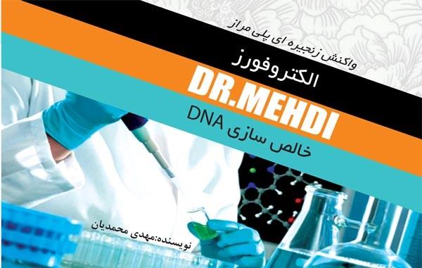 کتاب آموزشی الکتروفورز،استخراج DNA و واکنش زنجیره ای پلی مراز مهدی محمدیان