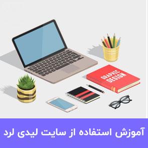 آموزش استفاده از وبسایت لیدی لرد